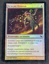 MTG Magic The Gathering FOIL Niveous Wisps Shadowmoor Russian HP