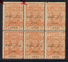 SAUDI ARABIA 1924 2pi TOP DAMAGED PLATE VARIETIES POSITION 1 & 2 KHILAEA OVPT IN