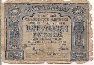 5000 rubles 1921 Krestinsky-Silaev the beginning of the AA-001 series