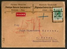 Russia Latvia 1914 - Registered Cover to Wjatka