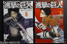 "JAPAN manga: Attack on Titan / Shingeki no Kyojin ""Birth of Levi"" 1~2 Complete"