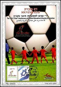 ISRAEL 2016 - MIFALOT EDUCATION & SOCIETY ENTERPRISES 18th ANN'Y - SOUVENIR LEAF
