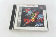 Sony PS1 Playstation Raiden Project Game Japan Import J-NTSC