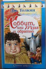 Russian Book The Hobbit Tolkien 2003 Child Kid Big Old Vintage Children Oleyniko