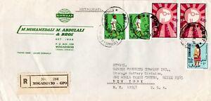 1976 registered cover Mogadiscio, Somalia to New York