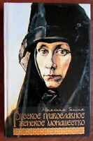 Russian Christian Historical book by Nun Taisia. ORTHODOX FEMALE MONASTICISM