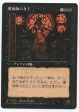 Sorceress Queen 4th ed FBB MTG Japanese SP Flat Shipping