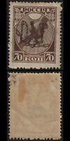 Ukraine 1918 70k, RSFSR, Poltava mint . c4298