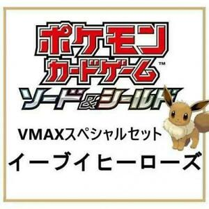 [Pre-order] Pokemon Card Game Sword & Shield VMAX Special Set Eevee Heroes