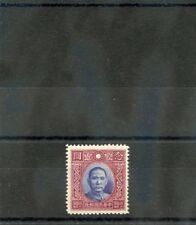 CHINA  Sc ----(SG 488a)**F-VF NH 1939 UNISSUED $20, ULTRAMARINE & PURPLE,  $3500