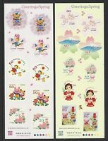JAPAN 2014 Teddy Bear Fuji Flowers Spring Greeting S/S Sticker Cartoon x 2 stamp