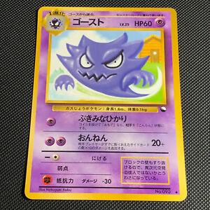 Japanese Haunter (1) Glossy Vending S3 1998 No. 093 Pokemon Card NM - MINT