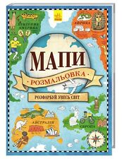 In Ukrainian coloring book - Maps. Draw the Whole World - Мапи Розмальовка 11x16