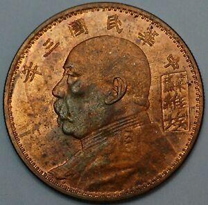 China Sovjet Yuan Shi Kai Chopmar 1914 1 Dollar copper coin (T550)