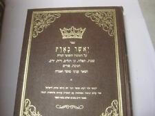 Yeushar Ba'aretz on Torah & Moadim INCLUDES IMPORTANT LETTER ON SANZ-SADIGURA