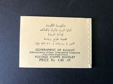 Middle East Kuwait complete stamp booklet SB2 with postal rate pages