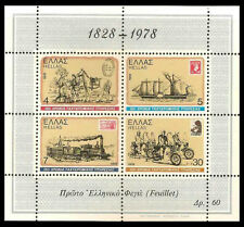 Greece 1978 MNH SS, Ships, Train, Railways, Motor Byke, Horse, Transport  -T30