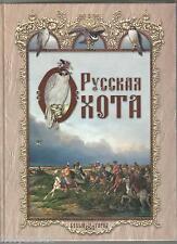 Kutepov N. Russian hunting.  2007 Russian book
