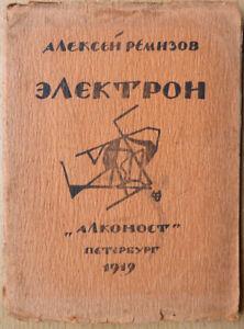 "Russian literature. Avant-garde. Alexey Remizov. Electron. ""Alkonost"". 1919 ..."