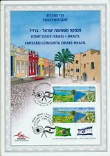 ISRAEL 2020 JOINT ISSUE WITH BRAZIL S/LEAF MINT