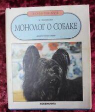 A monologue about the dog. Decorative dogs/ монолог о собаке Декоративные собаки