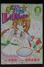 "JAPAN manga: Kirarin Revolution ""Tokubetsuhen"" vol.1~3 set"