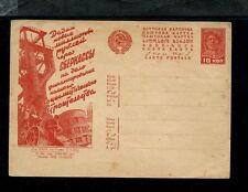 Russia. 1932 Agitational / advertising card SC. # 249, mint.