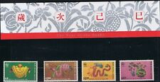 Hong Kong 1989 Chinese New Year Of The Snake - Complete Set Of Four Stamps - MUH