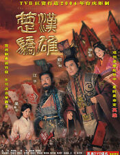 Hán Sở Bá Vương- The Conqueror's Story (2004) - Phim Bo TVB DVD - USLT