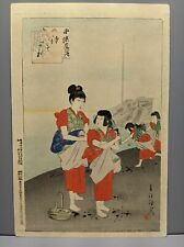 New listing Original c1900 Shuntei Japanese Woodblock Print Girls by Water