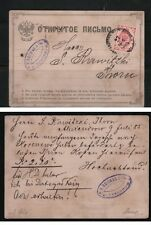 Russia 1879 Formulary #3 of postcard Used