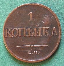 Russland 1 Kopeke 1832 EM sehr schön nswleipzig