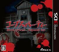 Corpse Party Blood cover repeat Incorporated Fear Normal 3DS MAGES 3DS Japan
