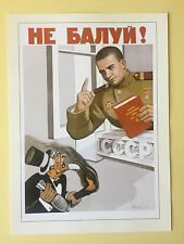 Soviet Russian Cold War propaganda poster. Watch out! Replica.