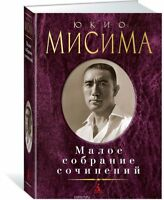 Юкио Мисима: Малое собрание сочинений  BOOK IN RUSSIAN