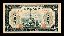 China 1949 10000Yuan Paper Money Circulated #93