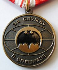 Russian Medal - For Service in Spetsnaz GRU - Main Intelligence Directorate