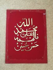 Panjatan Brass Gold & Red Velvet Wall Plaque Sign Decor Religious Allah Arabic
