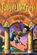 <008< Harry Potter < 1. Garry Potter i filosofskij kamen < russisch
