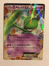 Pokemon Carte / Card Gallade EX Promo Holo 084/XY-P