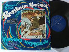 ANATOLI BELYAYEV (bayan) : Russkaya Karusel  - LP MELODIYA 1975 - MINT vinyle