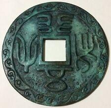 "5 1/2"" Ming Dynasty China Replica (?) Birds Faux Tarnish Metal Coin"
