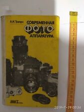 modern photographic equipment. Soviet book 1988 Russian camera circuit photo VTG