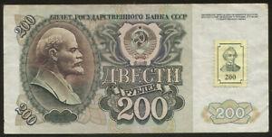 Transnistria 200 Rubles 1992/94 Pick 9 Fine