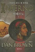 Inferno (English and Korean Edition) by Brown, Dan