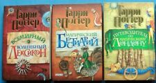 2004 Harry Potter J. Rowling Magic Lexicon Bestiary London guide Russian book