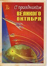 1959 USSR FLAG Great October Holiday Space Rocket Sputnik Earth RUSSIAN POSTCARD
