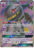 Pokemon Card Japanese - Banette GX SR 070/066 SM6b - MINT