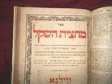 RARE CZARIST JUDAICA 1859 The Star of Israel printed by Romm Family LITHUANIA