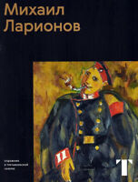 2018 Russian Avant-Garde book Mikhail Larionov Impressionism Rayonism Futurism